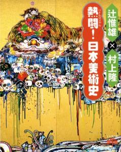 『芸術新潮』誌上の日本美術史家・辻惟雄との「絵合せ」二十一番勝負をまとめた本。